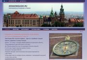 Экскурсии в Кракове