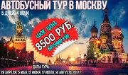 Автобусный тур в Москву за 8500 руб.