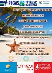Туры в Индию (ГОА) из Воронежа